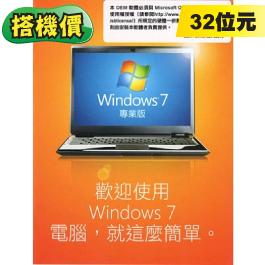 Windows 7 中文專業隨機版【32位元】
