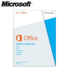 Microsoft Office 2013 中文家用及中小企業版 產品金鑰