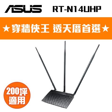 華碩 RT-N14U HP無線分享器 /300M/超強9dBi3天線/3年保固