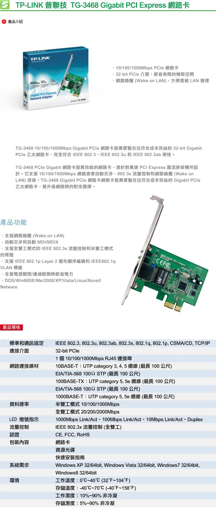 Tp Link Tg 3468 Gigabit Pci Express Network Adapter