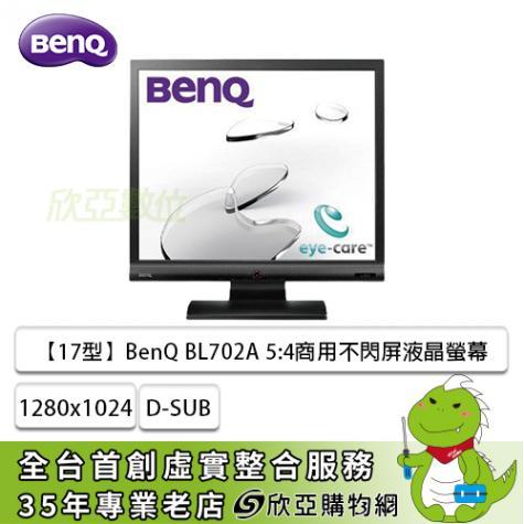 【17型】BenQ BL702A 5:4商用不閃屏液晶螢幕(1280X1024/D-SUB)