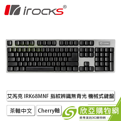 艾芮克i-rocks IRK68MNF 指紋辨識無背光 機械式鍵盤-茶軸中文/Cherry軸