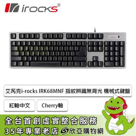 艾芮克i-rocks IRK68MNF 指紋辨識無背光 機械式鍵盤-紅軸中文/Cherry軸