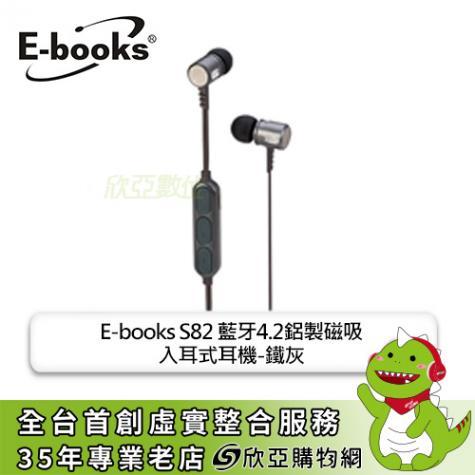 E-books S82 藍牙4.2鋁製磁吸入耳式耳機-鐵灰