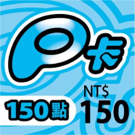 全家遊戲網P卡150點點數卡(智冠)