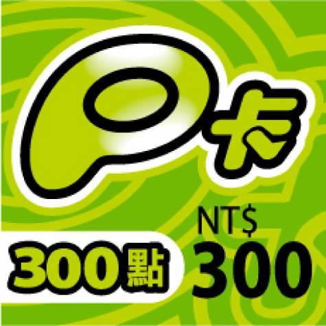 全家遊戲網P卡300點點數卡(智冠)