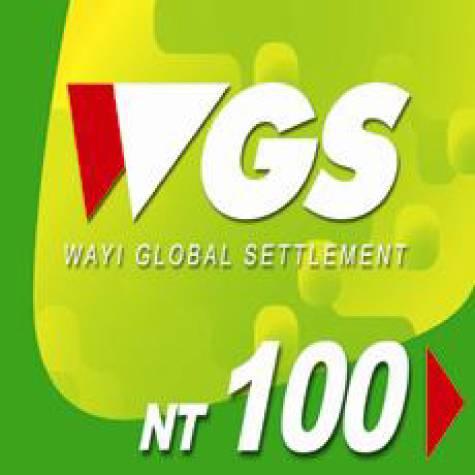 華義娛樂網 WGS點數卡100點(智冠)