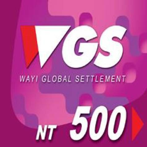 華義娛樂網 WGS點數卡500點(智冠)