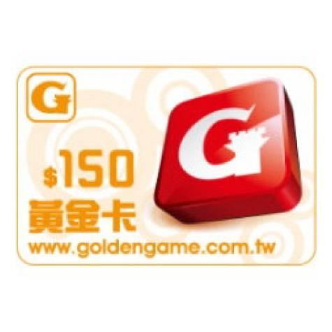 黃金卡150點(智冠)