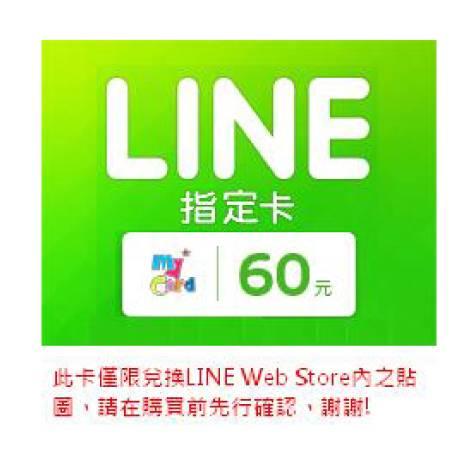 MyCard LINE指定卡60元(智冠)
