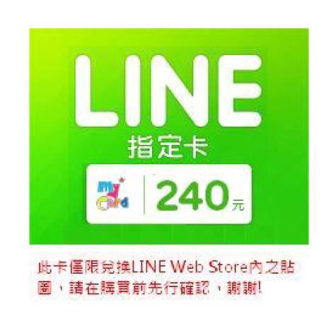 MyCard LINE指定卡240元(智冠)