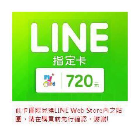 MyCard LINE指定卡720元(智冠)