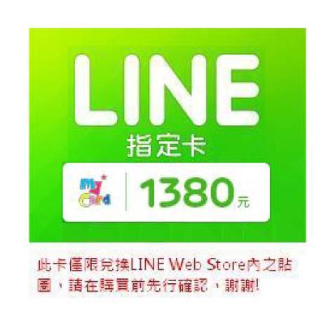 MyCard LINE指定卡1380元(智冠)