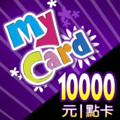 MyCard 10000點(智冠)