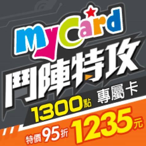 鬥陣特攻-MyCard 1300點專屬卡(智冠)