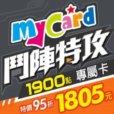 鬥陣特攻-MyCard 1900點專屬卡(智冠)