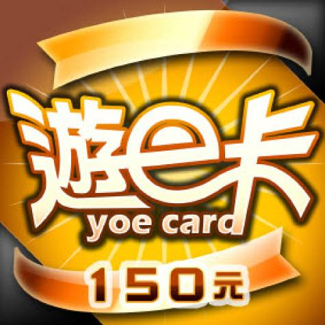 遊e卡-150點(智冠)