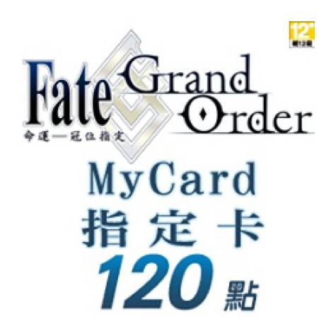 MyCard-FGO指定卡120點(智冠)