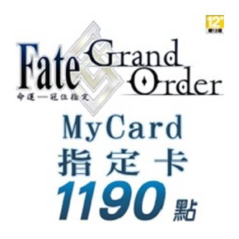 MyCard-FGO指定卡1190點(智冠)