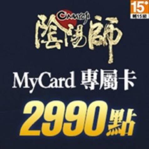 MyCard 陰陽師專屬卡2990點(智冠)