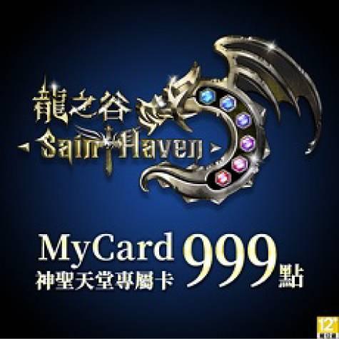 MyCard龍之谷神聖天堂專屬卡999點(智冠)