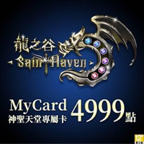 MyCard龍之谷神聖天堂專屬卡4999點(智冠)