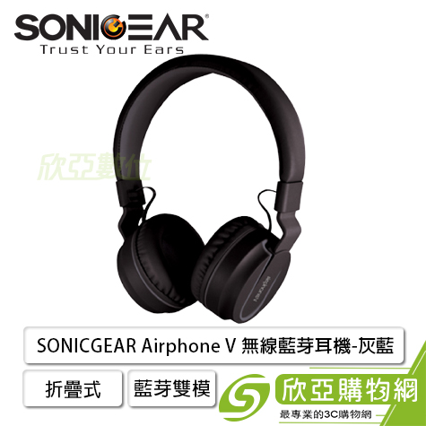SONICGEAR Airphone V 藍芽無線耳機_B.Grey黑灰/折疊式/耳罩式/3.5mm+藍芽雙模