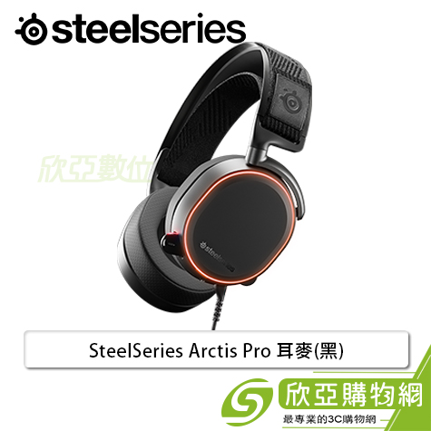 賽睿SteelSeries Arctis Pro 電競耳機麥克風/耳罩式/DTS環繞音效(61486)