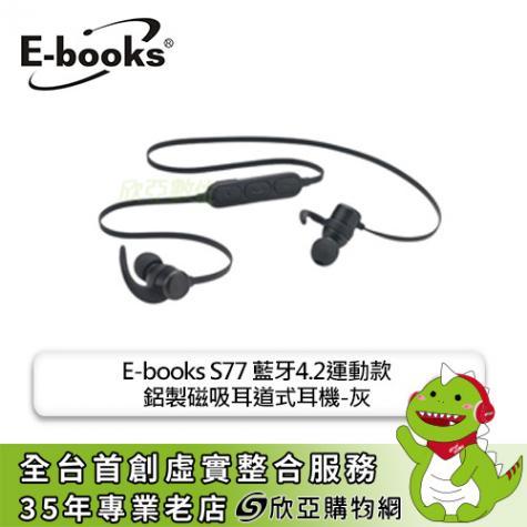 E-books S77 藍牙4.2運動款鋁製磁吸耳道式耳機-灰/E-EPA167