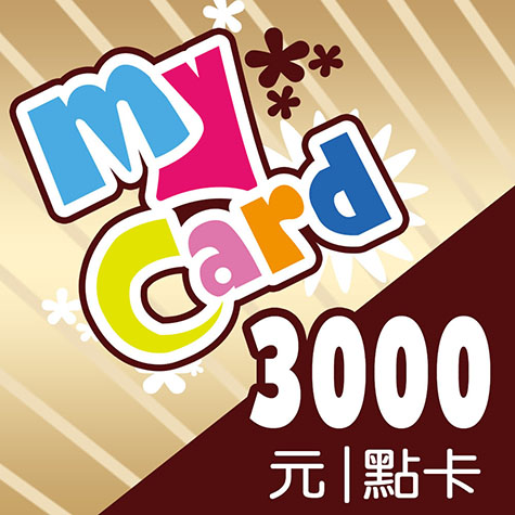 MyCard 3000點(智冠)