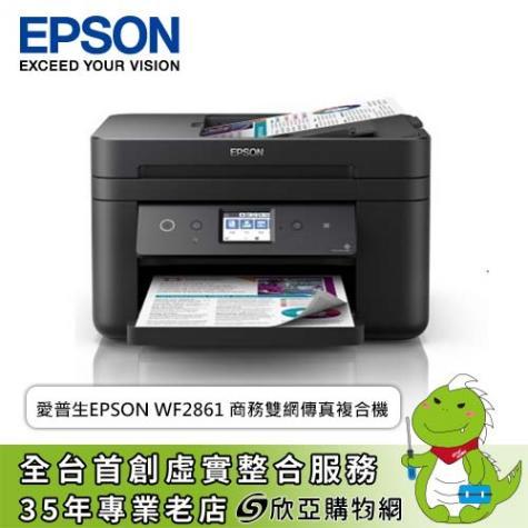 愛普生EPSON WF2861 商務雙網傳真複合機