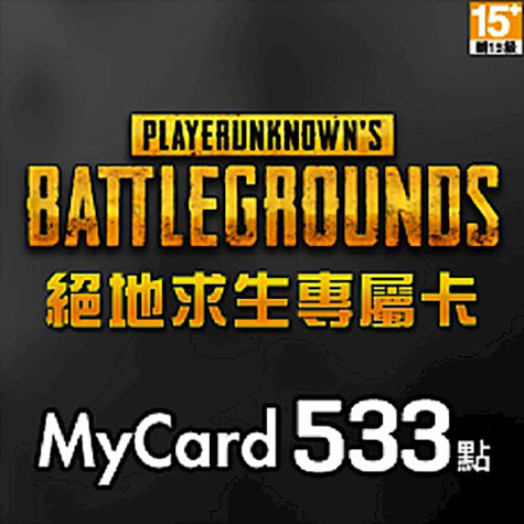 MyCard 絕地求生專屬卡533點(智冠)