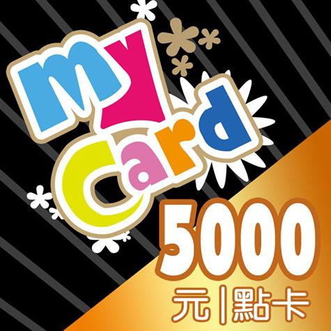 MyCard 5000點(智冠)