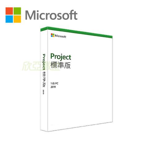 微軟Project Standard 2019 多國語言下載版
