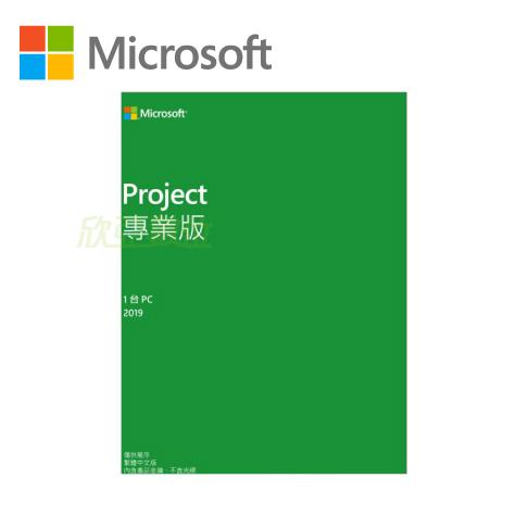 微軟Project Pro 2019 多國語言下載版