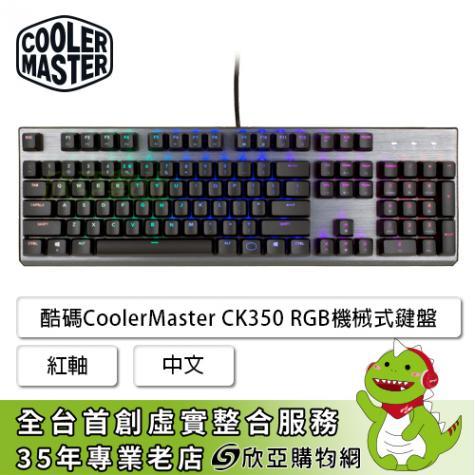 酷碼CoolerMaster CK350 RGB機械式鍵盤-紅軸中文/RGB全彩背光/Outemu機械式軸/CK-350-KKOR1