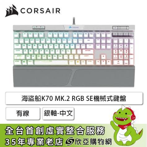海盜船 K70 Mk.2 Se 機械式鍵盤/有線/銀軸/英文/銀框白帽/RGB