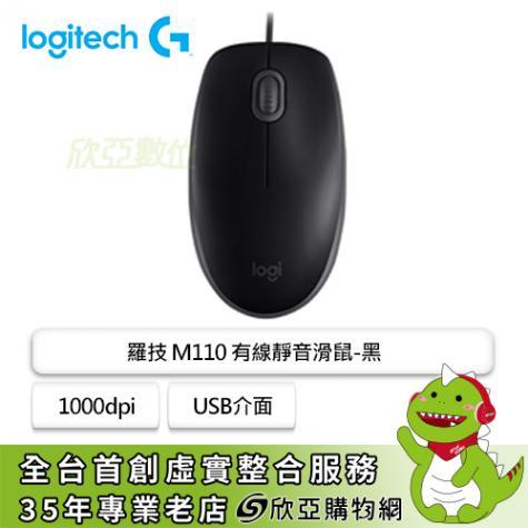 羅技 M110 有線靜音滑鼠(黑)/1000dpi/Usb