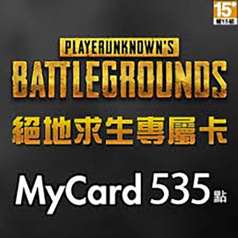 MyCard 絕地求生專屬卡535點(智冠)
