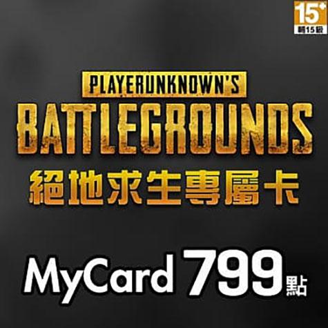 MyCard 絕地求生專屬卡799點(智冠)