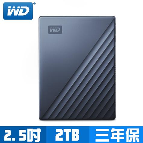 WD My Passport Ultra 2TB 2.5吋外接硬碟-星曜藍/金屬質感/Type-C/3年保(WDBC3C0020BBL-WESN)