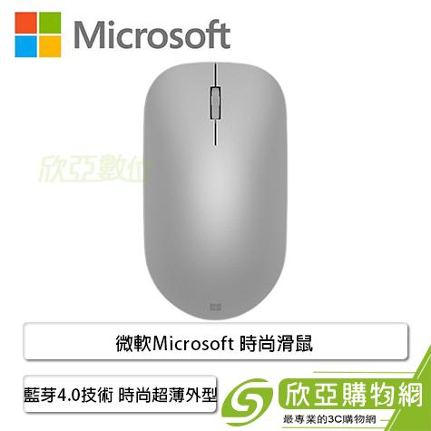 微軟Microsoft 時尚滑鼠/藍芽4.0 技術/時尚超薄外型/一年保