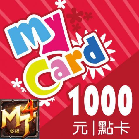 MyCard 我叫MT4專屬卡1000點/MDSN021527A