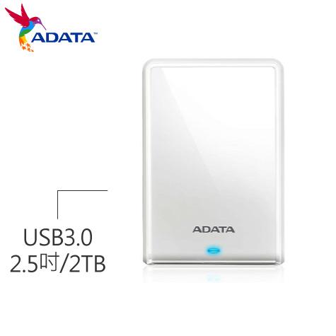 威剛Adata HV620S 2TB 2.5吋外接硬碟-白/USB3.1/特殊防撞設計/3年保