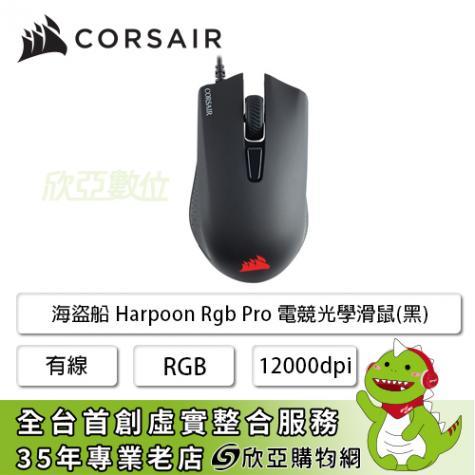 海盜船 Harpoon Rgb Pro 電競光學滑鼠(黑)/有線/12000dpi/RGB