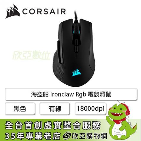海盜船 Ironclaw Rgb 電競滑鼠/黑色/有線/18000dpi