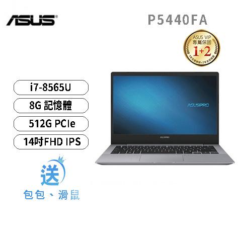 ASUSPRO P5440FA-0571A8565U 華碩鎂合金輕盈商用筆電/i7-8565U/8G/512G PCIe/14吋FHD IPS/W10-PRO/3年保