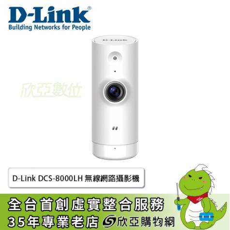 D-Link DCS-8000LH 無線網路攝影機/1280x720/夜視/120度/聲音移動偵測