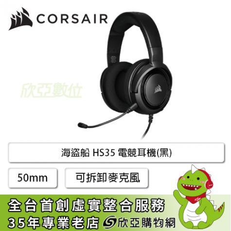 海盜船 Hs35 電競耳機(黑)/50mm/可拆卸麥克風/相容PC. XBOX one .PS4