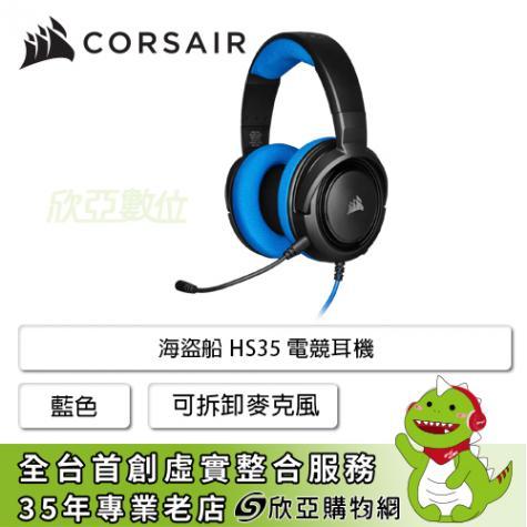 海盜船 Hs35 電競耳機(藍)/50mm/可拆卸麥克風/相容PC. XBOX one .PS4